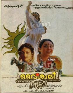 Vaishali Movie Poster