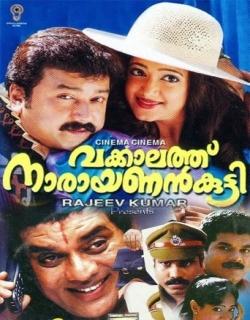 Vakkalathu Narayanankutty Movie Poster