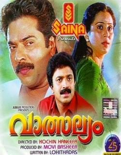 Vatsalyam Movie Poster