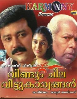 Veendum Chila Veettukaryangal Movie Poster