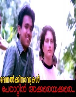 Venal Kinavukal (1991) - Malayalam