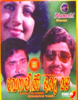Venalil Oru Mazha Movie Poster