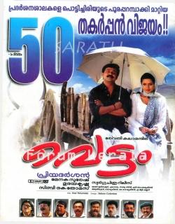 Vettam Movie Poster