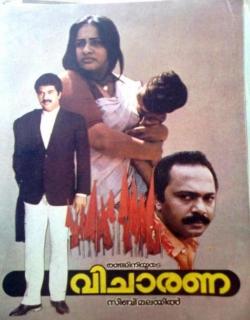 Vicharana (1988)