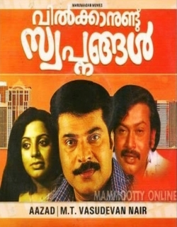 Vilkkanundu Swapnangal (1980)