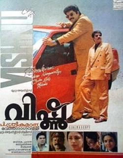 Vishnu (1994) - Malayalam