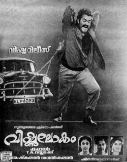 Vishnulokam Movie Poster
