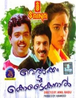 Welcome to Kodaikanal Movie Poster