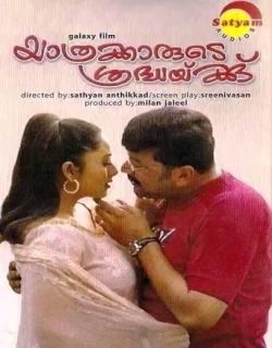 Yathrakarude Sradhakku Movie Poster