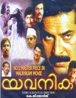 Yavanika Movie Poster