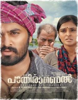 Ithu Pathiramanal (2013) - Malayalam