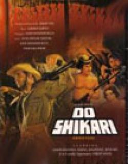 Do Shikari (1979) - Hindi
