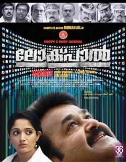 Lokpal (2013) - Malayalam