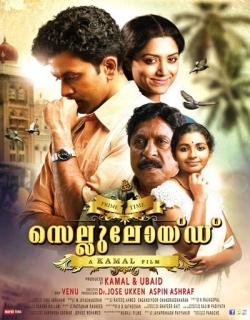 Celluloid (2013) - Malayalam