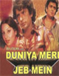 Duniya Meri Jeb Mein (1979) - Hindi