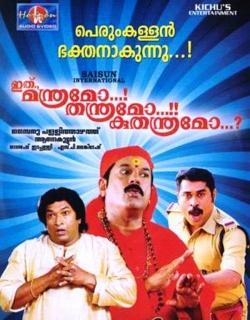 Ithu Manthramo Thanthramo Kuthanthramo (2013) - Malayalam