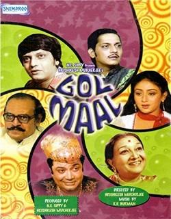Gol Maal (1979) - Hindi