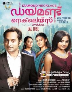 Diamond Necklace (2012) - Malayalam
