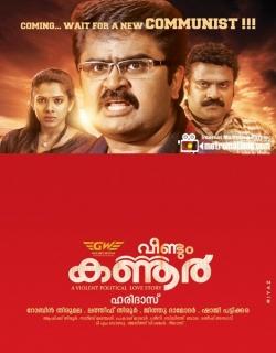 Veendum Kannur (2012) - Malayalam