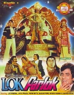 Lok Parlok (1979)