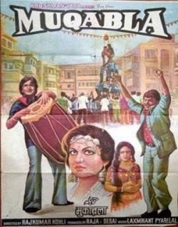 Muqabla (1979) - Hindi