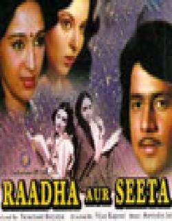 Raadha Aur Seeta (1979) - Hindi