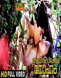 Aayiram Chirakulla Moham (1989)
