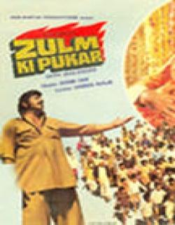 Zulm Ki Pukar (1979) - Hindi