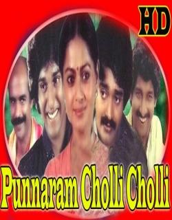 Punnaram Cholli Cholli (1985) - Malayalam
