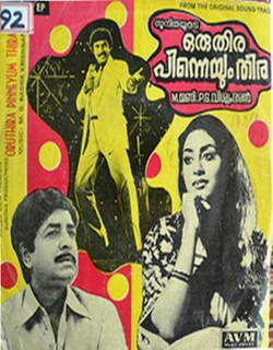 Oru Thira Pinneyum Thira (1982)