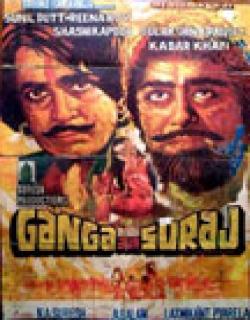 Ganga Aur Suraj Movie Poster