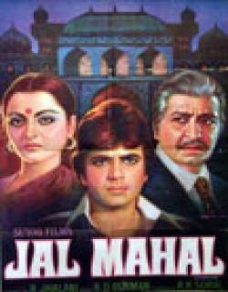 Jal Mahal (1980) - Hindi