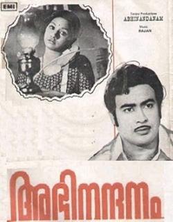 Abhinandanam (1976)