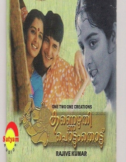 Kannezhuthi Pottum Thottu (1999)