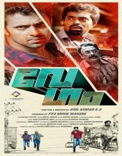 Vegam Movie Poster