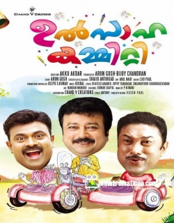 Ulsaha Committee (2014) Movie Trailer