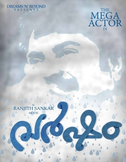 Varsham (2014) Movie Trailer