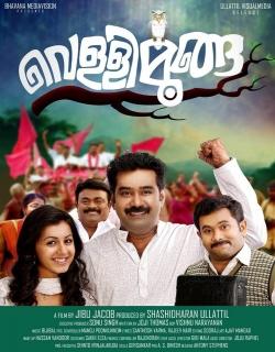 Vellimoonga Movie Poster