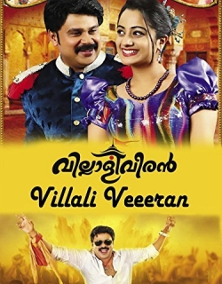 Villali veeran Movie Poster