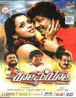 Romeo (2012) - Kannada