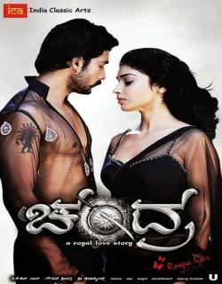 Chandra (2013) - Kannada