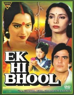 Ek Hi Bhool (1981) - Hindi
