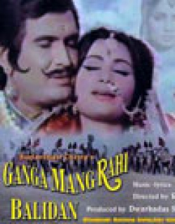 Ganga Maang Rahi Balidan Movie Poster