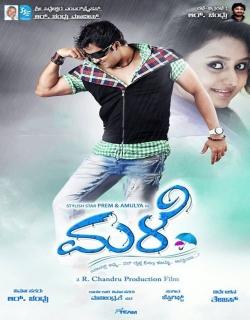 Male (2015) - Kannada