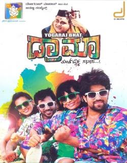 Drama (2012) - Kannada