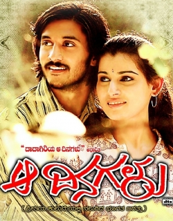 Aa Dinagalu (2007)
