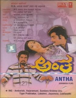 Antha (1981)