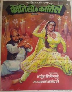 Katilon Ke Kaatil (1981) - Hindi