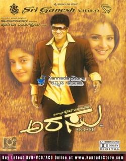 Arasu (2007) - Kannada