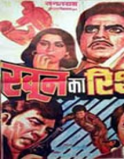 Khoon Ka Rishta (1981) - Hindi